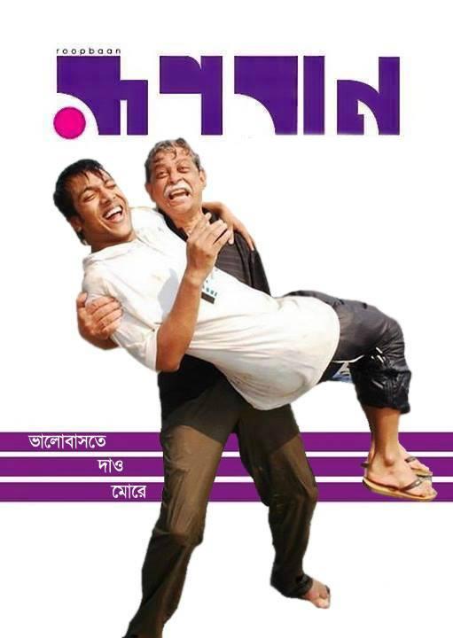 Portada de la revista Roopbaan, única pro LGBT de Bangladesh.